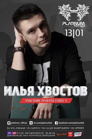 Илья Хвостов