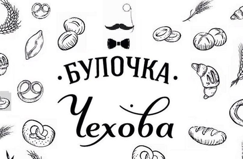 Кафе Булочка Чехова