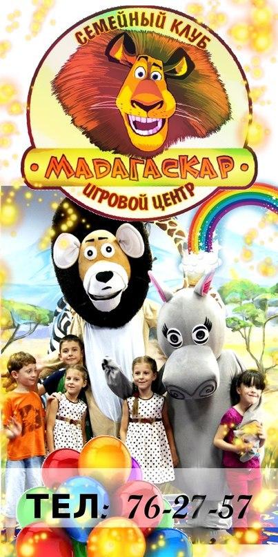 Детский клуб Мадагаскар