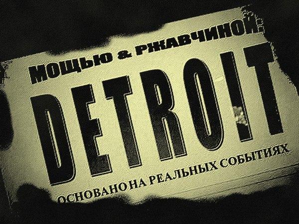 Арт-платформа «ДЕТРОЙТ» / DETROIT