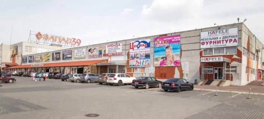 Торговый центр «Запад 39»