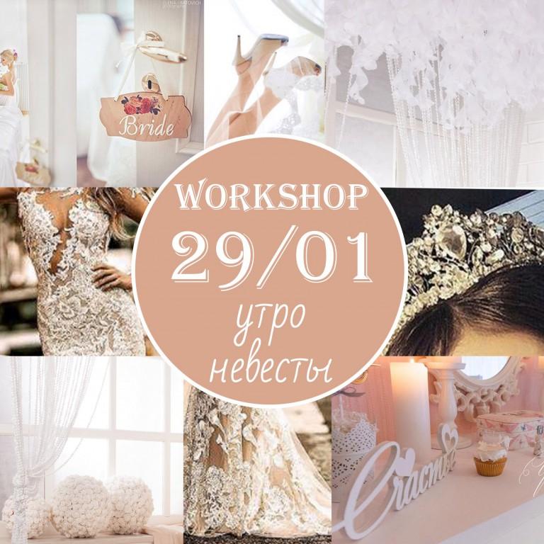 Workshop. Воркшопы для фотографов