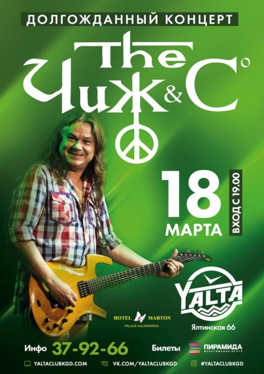 Концерт ЧИЖ & Сo в Yalta