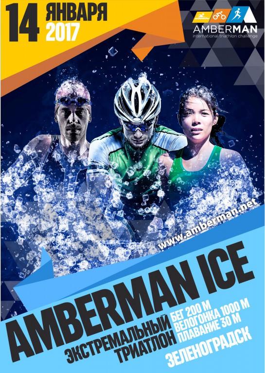 Триатлон Amberman ICE 2017