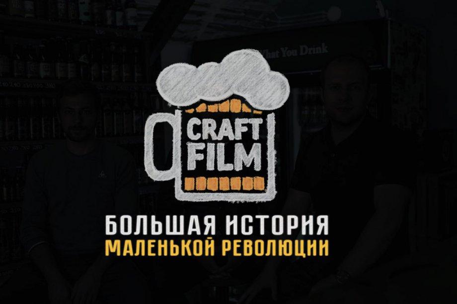 Показ фильма про крафтовое пиво
