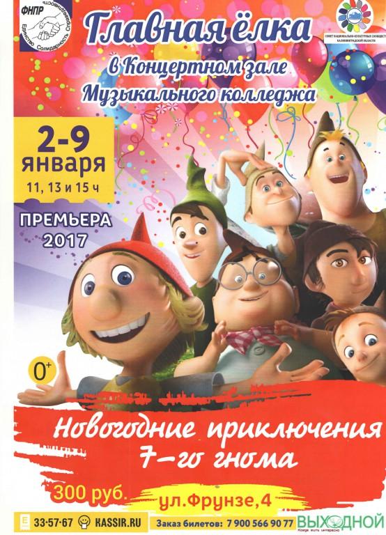 Новогодние приключения 7-го гнома