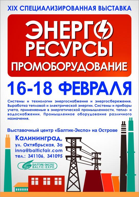 XIX-я Специализированная выставка