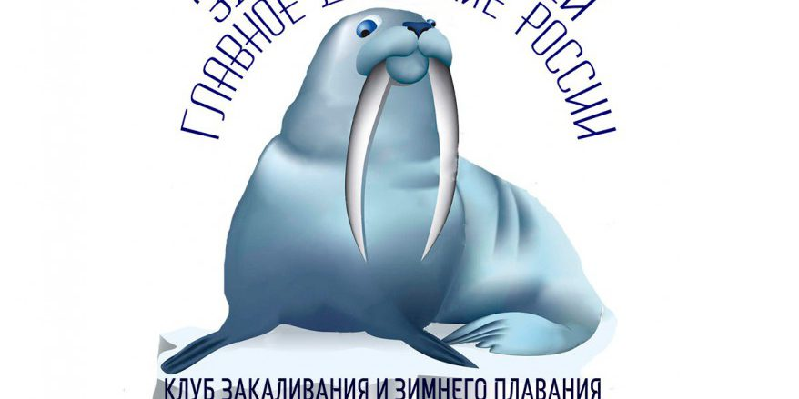 Янтарные моржи