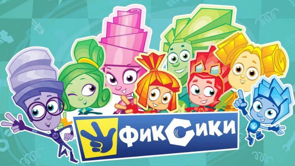 Интерактивный спектакль про «Фиксиков» для самых маленьких зрителей!!!