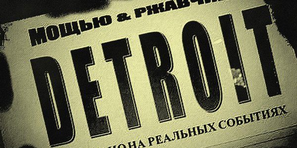 Арт-платформа «ДЕТРОЙТ»