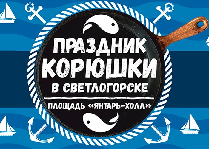Праздник Корюшки в Светлогорске
