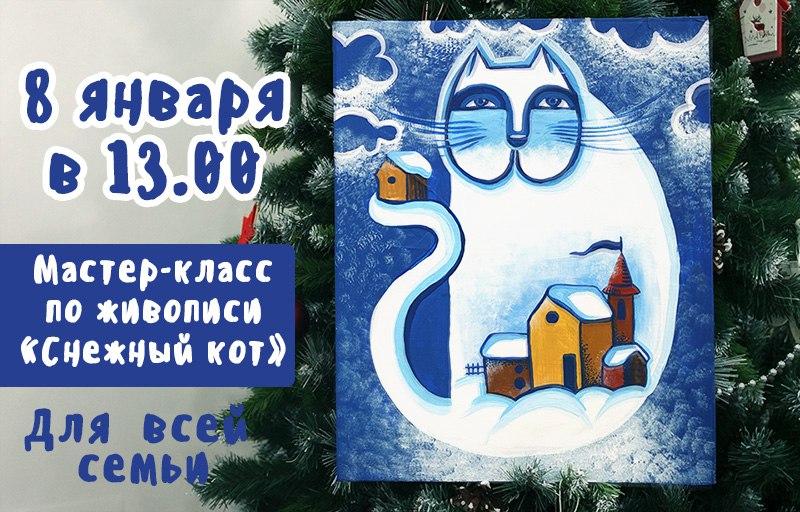 Мастер класс по живописи «Снежный кот»