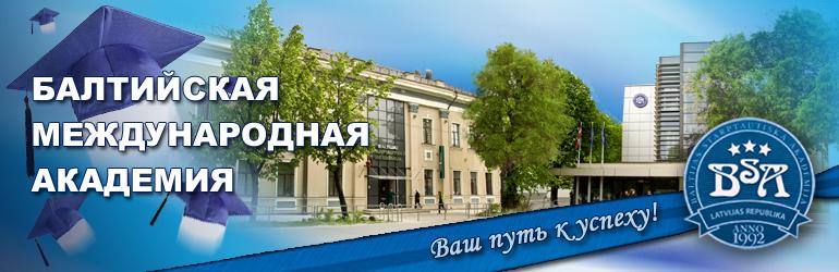 Балтийская Академия Личности