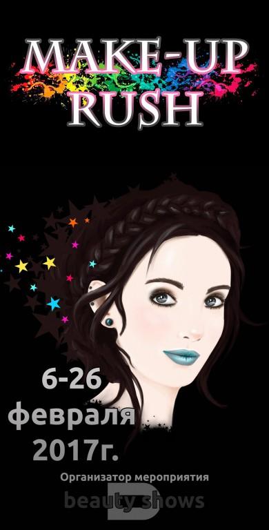 Make-Up Rush игра для визажистов