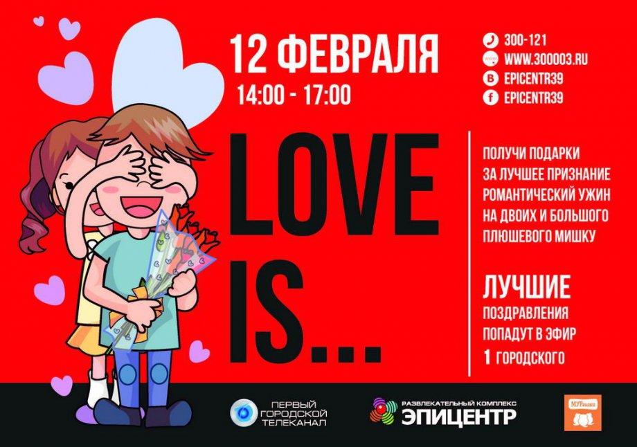 День влюбленных Love is