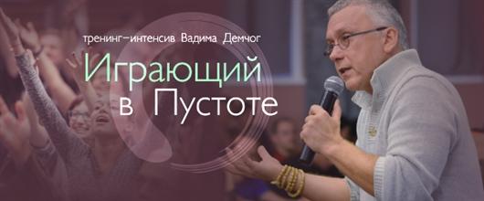 Вадим Демчог. Тренинг-интенсив «Играющий в пустоте»