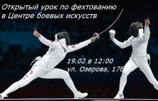 Открытый урок по фехтованию в Центре боевых искусств!