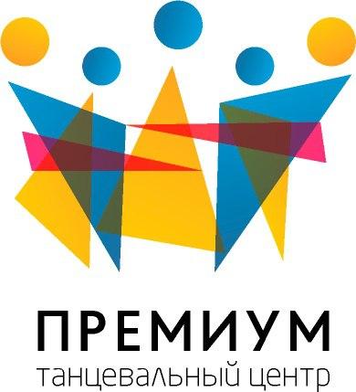 Танцевальный центр «ПРЕМИУМ»