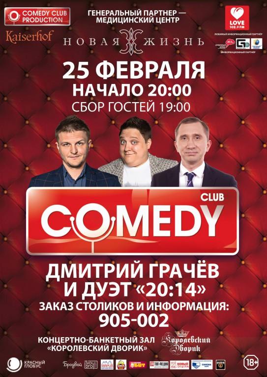 Концерт-вечеринка Comedy Club