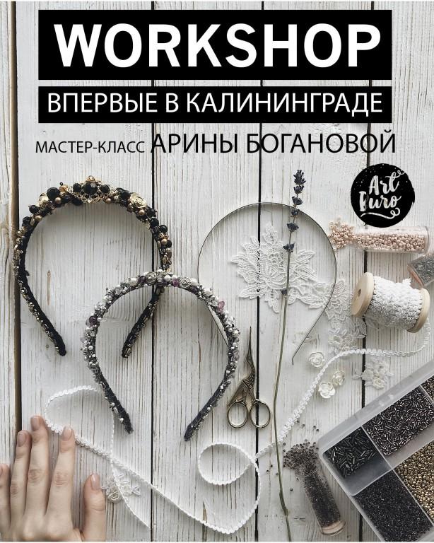 Уникальный МК от дизайнера года Арины Богановой