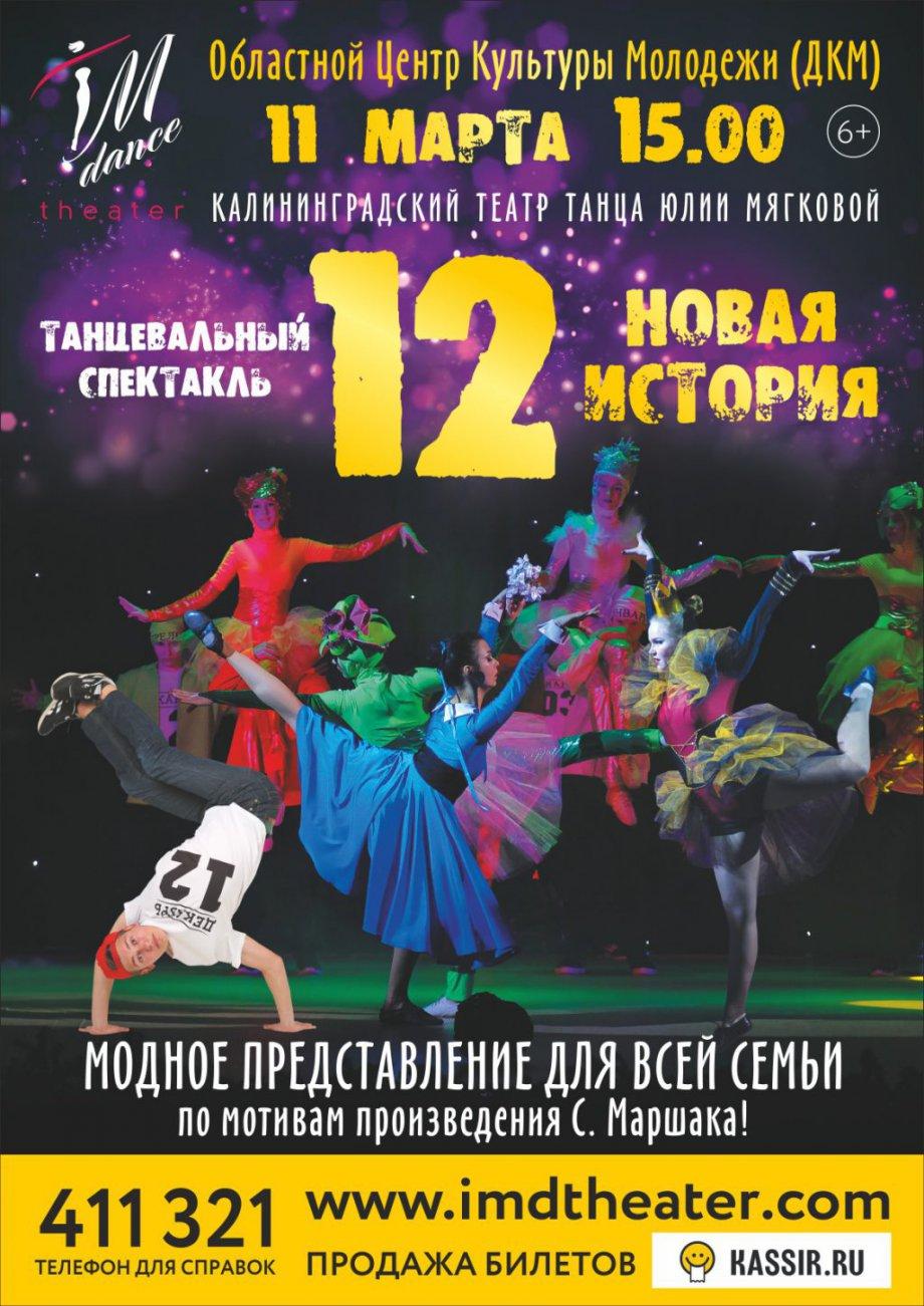 Танцевальный спектакль «12. Новая история!»