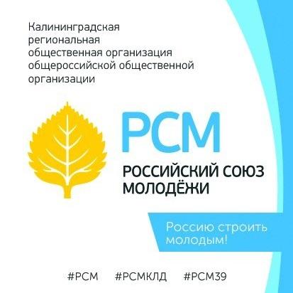 Российский Союз Молодёжи
