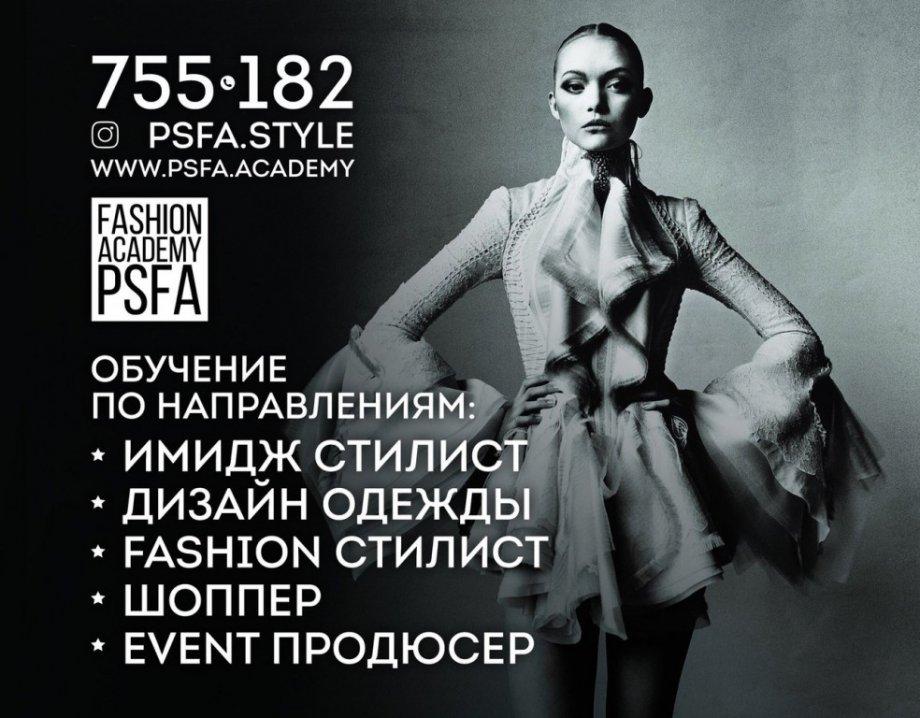 Школа стилистов PSFA fashion academy
