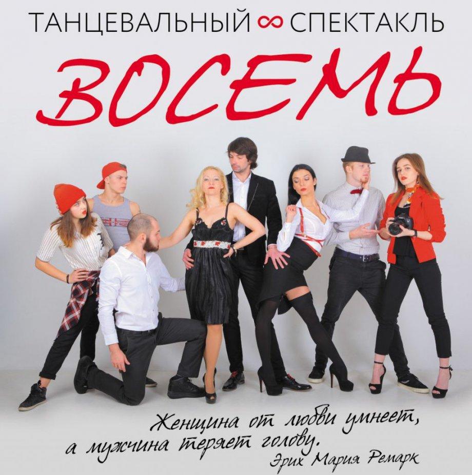 Танцевальный спектакль «Восемь»