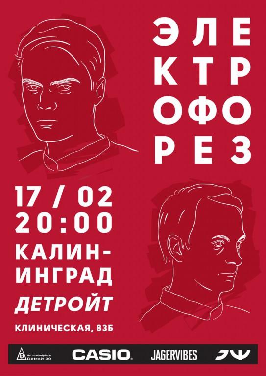 Концерт Петербургского андеграунда Электрофорез