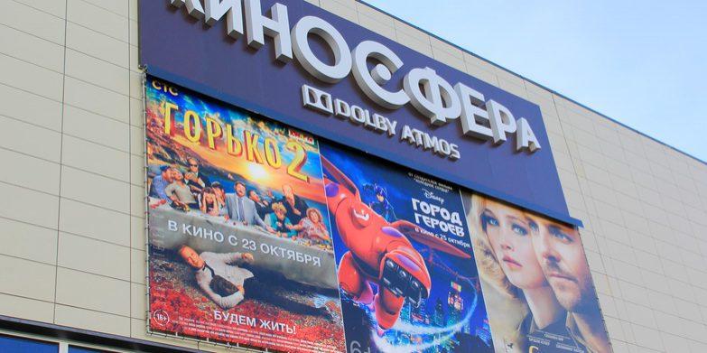 Кинотеатр «Киносфера»