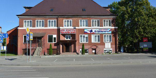 Дом культуры «Чкаловский»