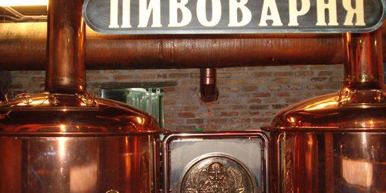 Пивоварня Кропоткинъ