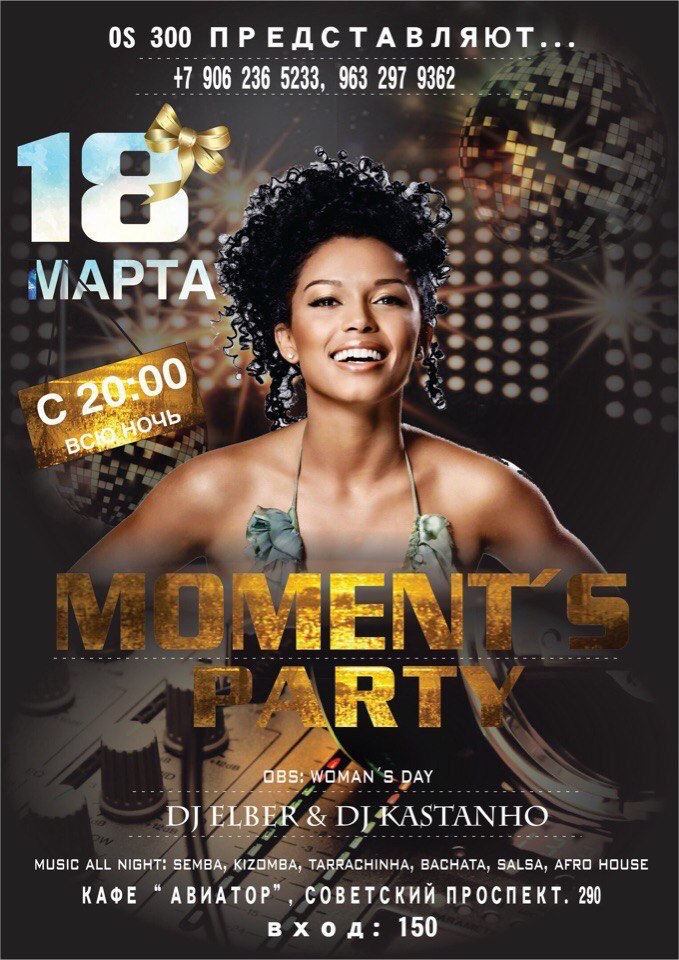 Moment's Party