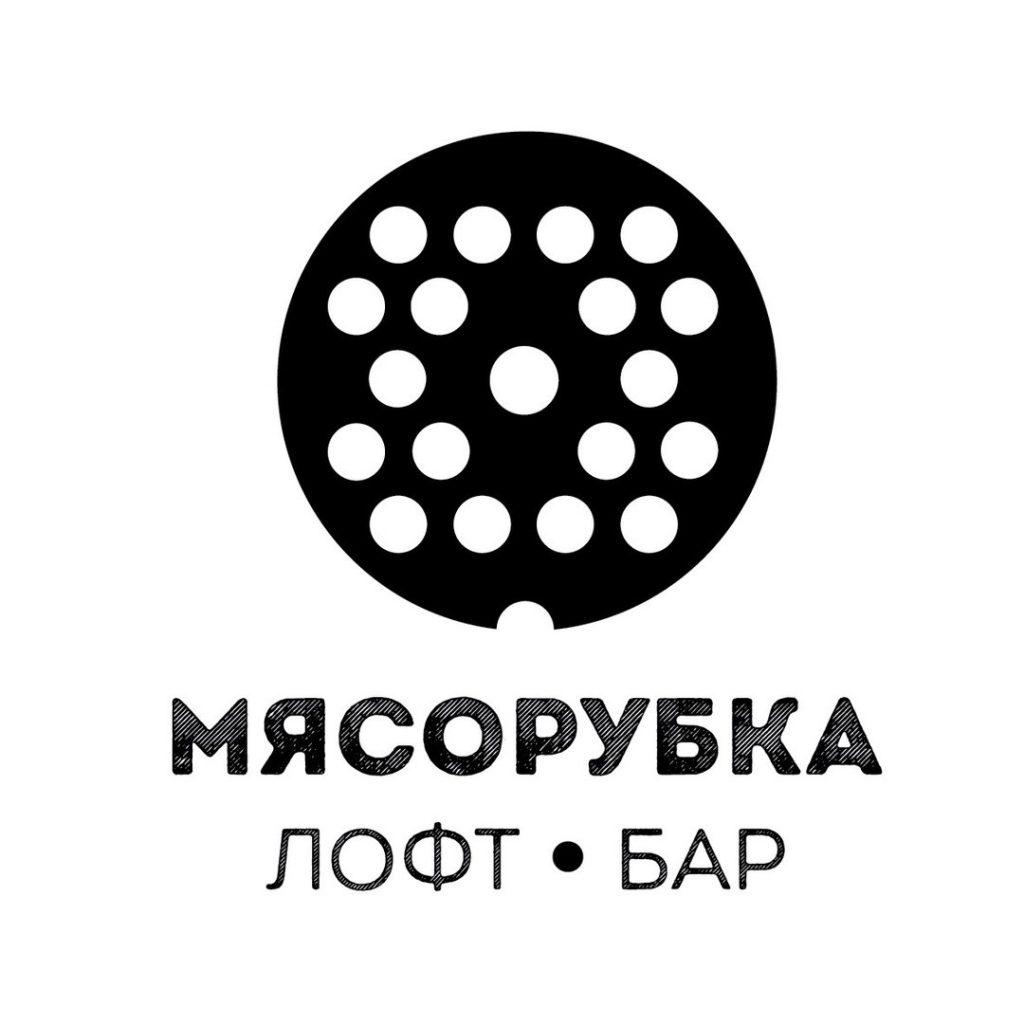 МЯСОРУБКА — Лофт бар