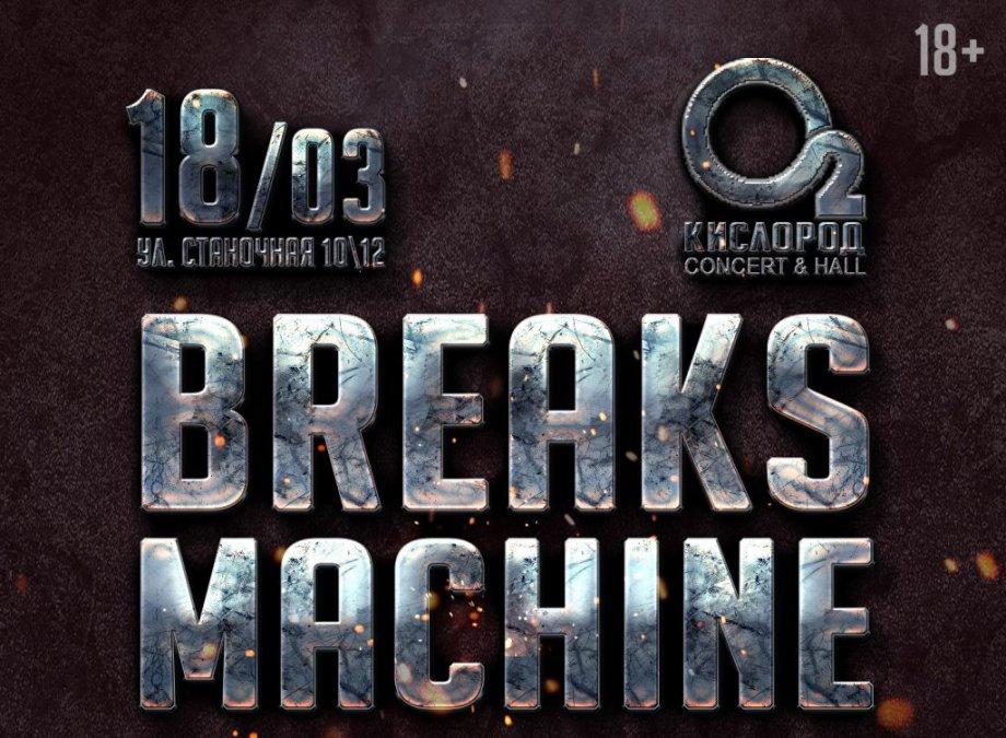 Вечеринка BREAKS MACHINE