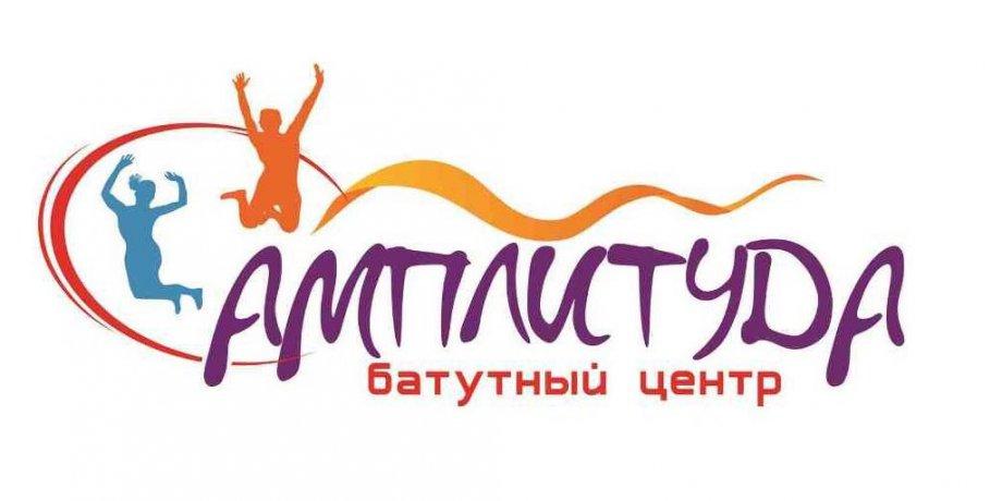 АМПЛИТУДА Спортивно-развлекательный центр