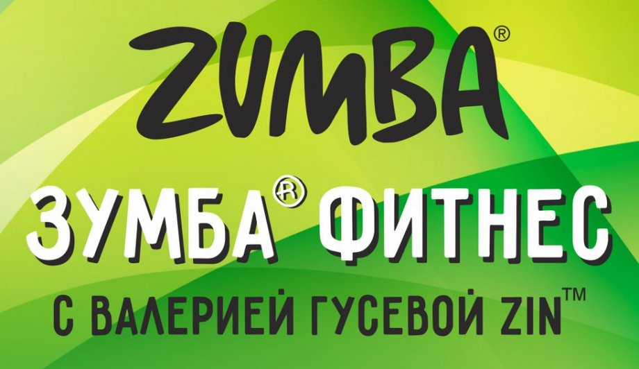 Зумба Фитнес с Валерией Гусевой