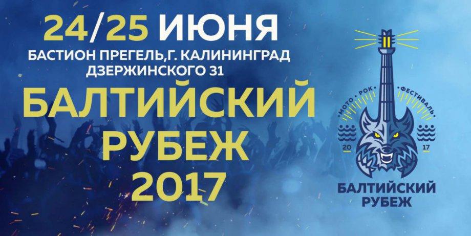 Мото-байк рок фестиваль «Балтийский рубеж» 2017