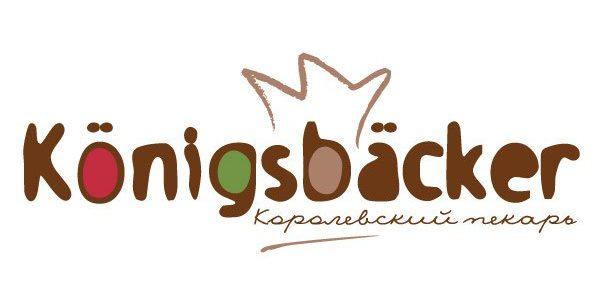 Konigsbacker – Королевский пекарь