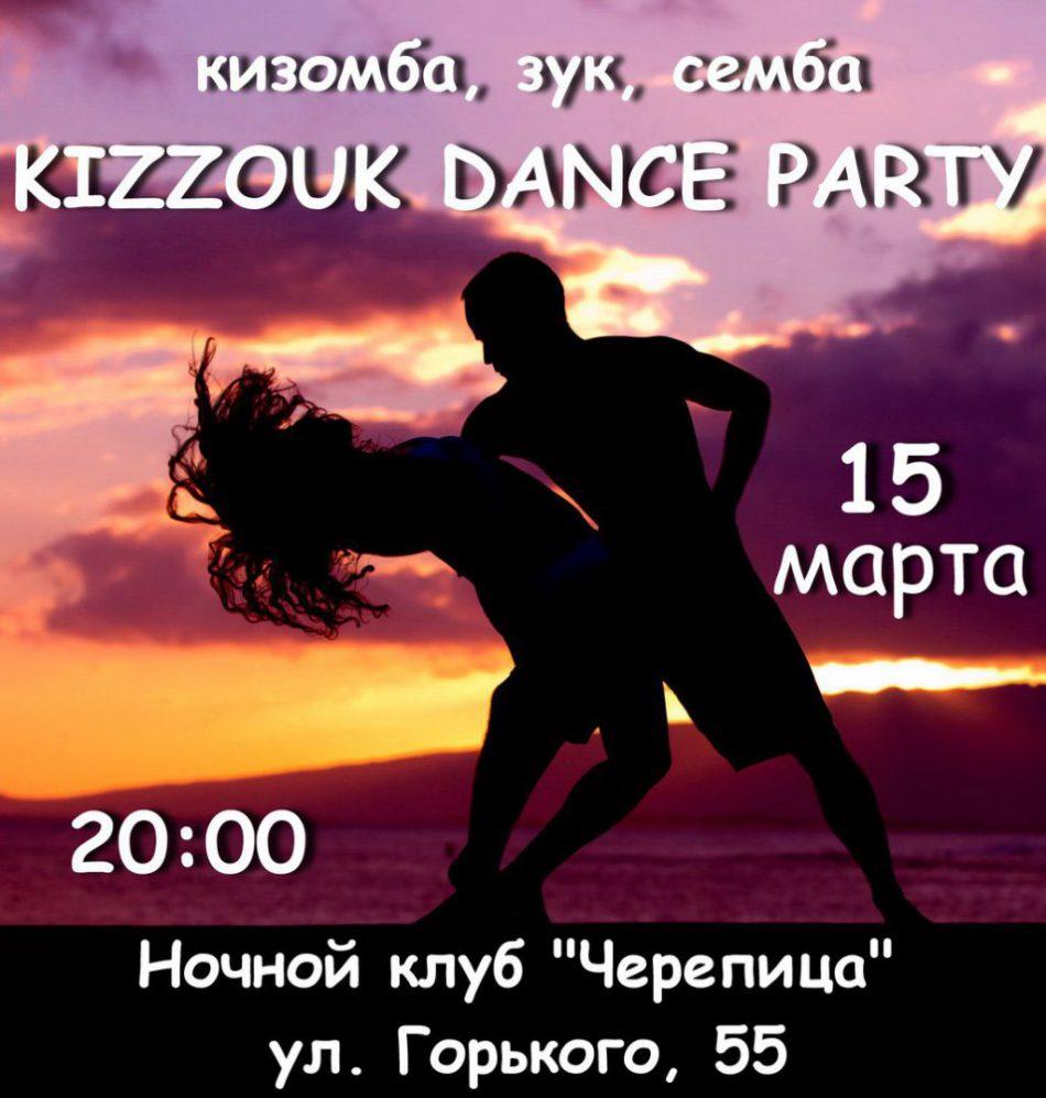 Kizzouk Dance Party