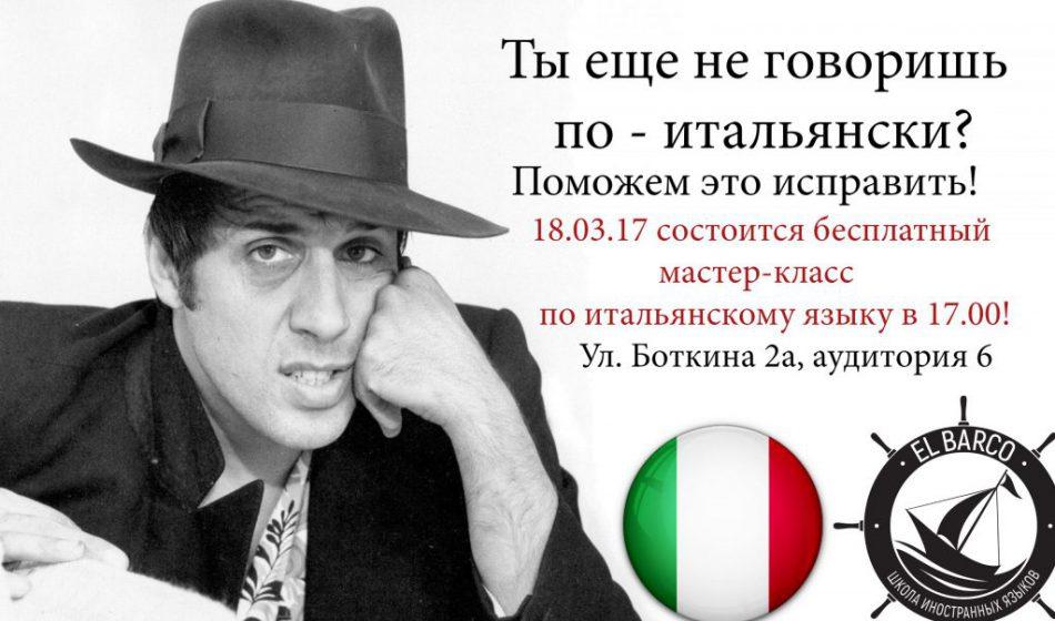Мастер-класс по итальянскому языку