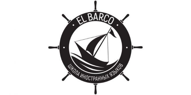 El Barco Школа Иностранных Языков