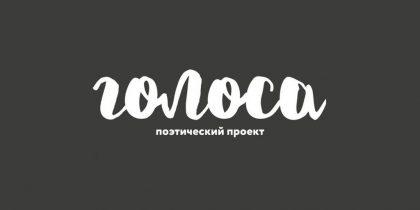 Поэтический проект «Голоса»