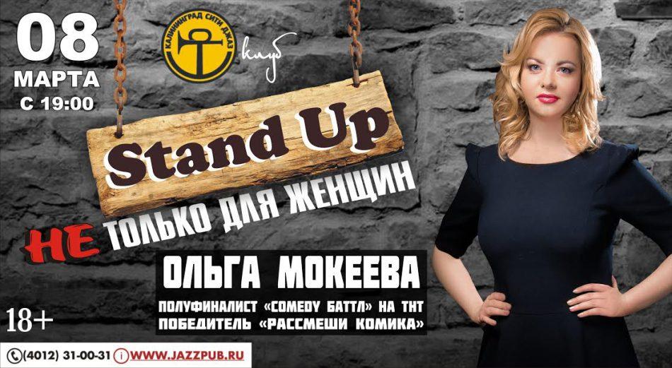 Ольга Мокеева Stand Up
