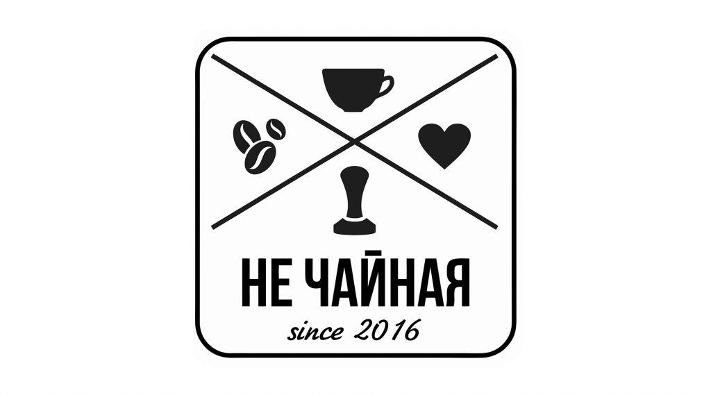 Кофейня «Не чайная»