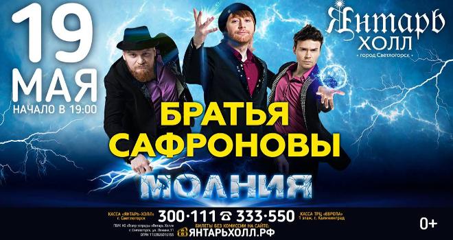 Шоу «Молния» иллюзионистов Братьев Сафроновых