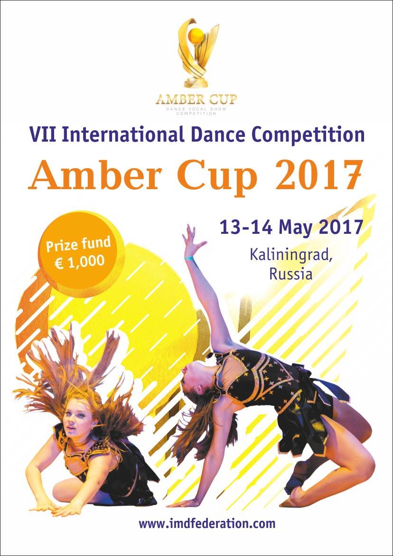 ЯНТАРНЫЙ КУБОК 2017 — Международный танцевальный конкурс