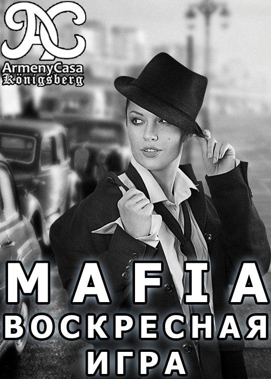 Клуб «МАФИЯ» ArmenyCasa!