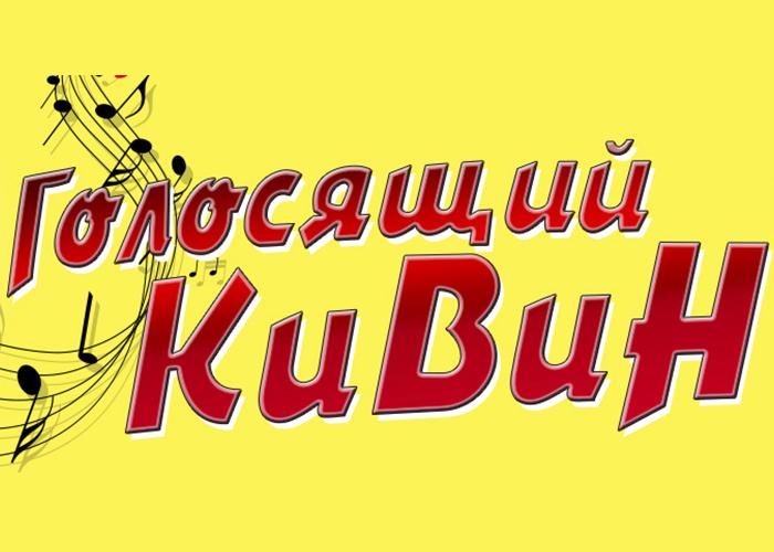 Голосящий КиВиН (концерт)