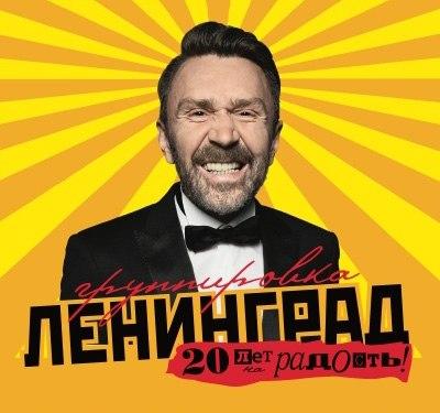 Концерт группировки Ленинград